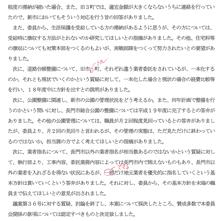 反訳の原稿