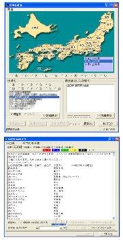ソフトウェアサンプル画面