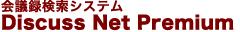 会議録検索システム Discuss Net Premium