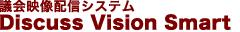 議会映像配信システム Discuss Vision Smart