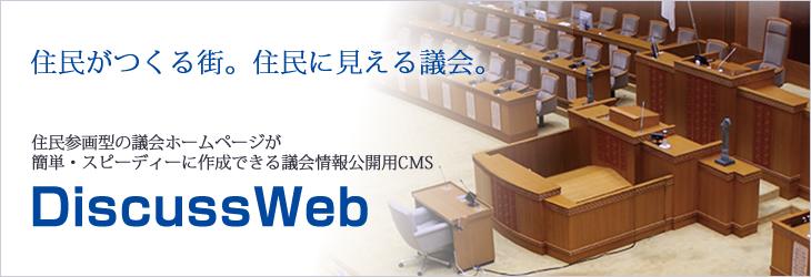 議会専用ホームページ作成・管理システム