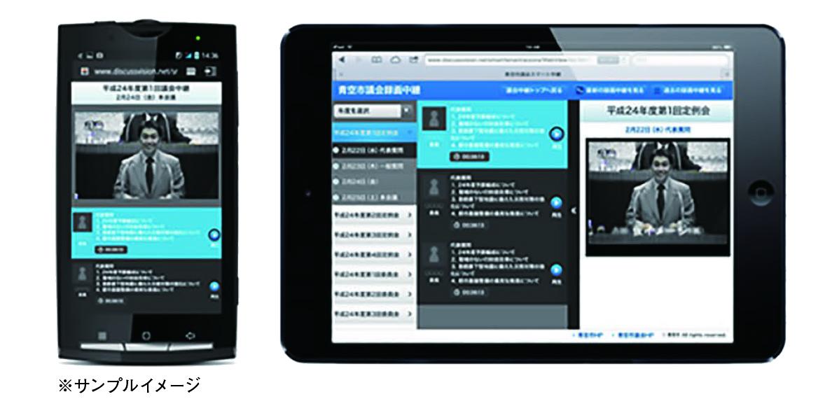 DiscussVisionSmartとの連携で、簡単・迅速にインターネット配信